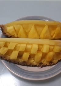パイナップル飾り切り(市松模様)