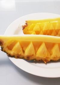 パイナップル飾り切り(三角ギザギザ)