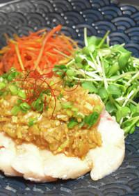 サラダチキンの油淋鶏風ソース