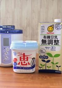 ナチュレ恵(脂肪0)で豆乳ヨーグルト