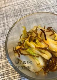 白菜のやみつき塩昆布漬け*作り置き*
