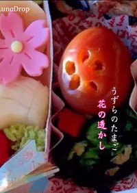 うずらの卵 花の透かし