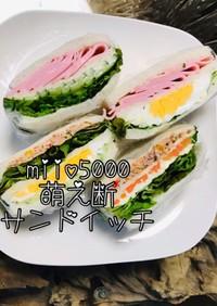 サンドイッチ 萌え断 パーティ料理