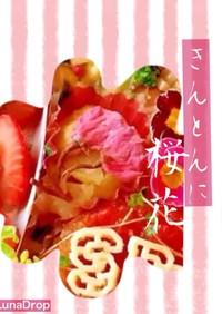 きんとんに桜花