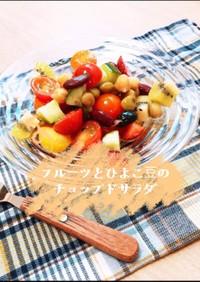 簡単フルーツとひよこ豆のチョップドサラダ