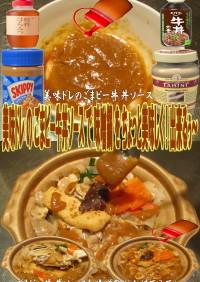 美味ドレのごまピー牛丼ソースで味噌鍋!