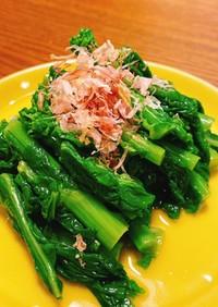 【簡単】菜の花のお浸し(ワサビ風味)