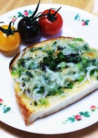 しらす小葱のわさびゆかりチーズトースト