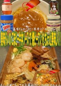 美味ドレのごまピー牛丼ソースで焼ビーフン