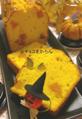 ハロウィンに☆ほくほく☆かぼちゃパウンド