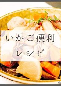 いかご便利レシピ