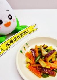 スティック野菜の揚げ煮~学校給食~