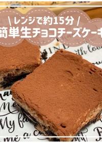簡単生チョコチーズケーキ