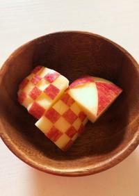 りんごの飾り切り♬市松模様