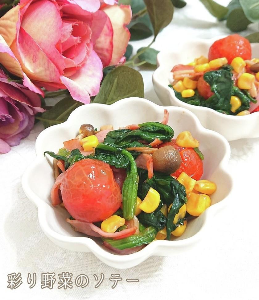 【簡単★副菜】彩り野菜のソテー