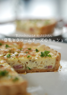 豆乳とクリームチーズのキッシュ