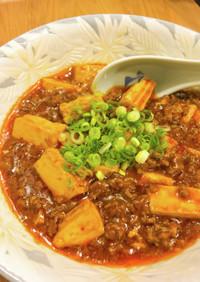 ヒィーヒィ-カラ辛☆四川風マーボー豆腐
