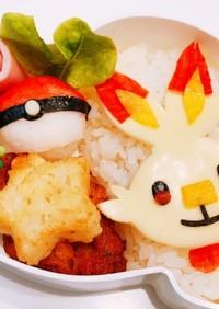 ポケモン☆ヒバニー キャラ弁