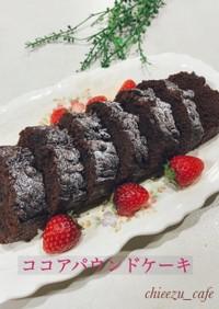 米粉で簡単♡ココアパウンドケーキ♡
