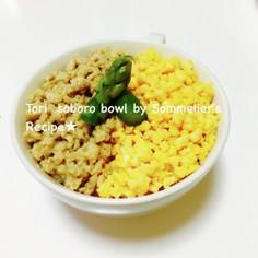 鶏そぼろ丼☆炒り卵の2色丼☆親子丼☆簡単