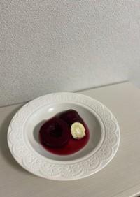 洋梨の赤ワインコンポート