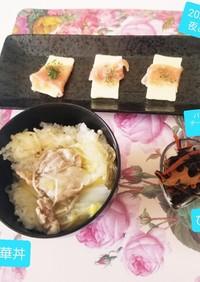 中華丼♡&ひじき煮&チーズ生ハム巻♡