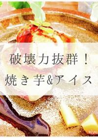 焼き芋&アイス