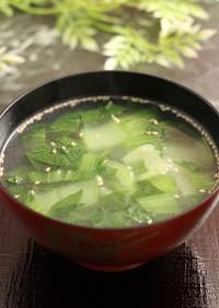 簡単!青梗菜の中華スープ