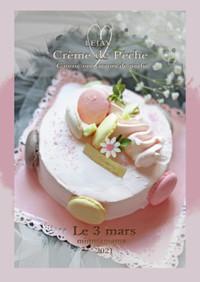 ルジェ・ピーチの雛祭りマカロンケーキ