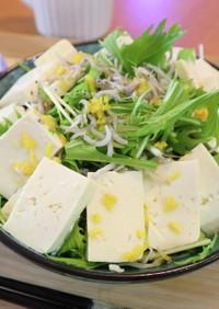 ゆずドレッシングの水菜お豆腐サラダ