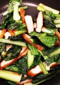 小松菜とさつまあげの炒めもの