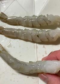 エビの下処理(天ぷら、フライ)