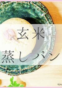 玄米粉蒸しパン