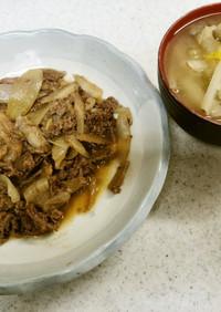 牛肉と牛蒡の甘辛炒め&白菜の味噌汁