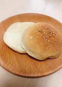 HBで簡単!シンプルまるパン〜バンズにも