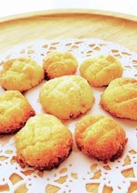メロンパンのクッキー生地で作る☆クッキー