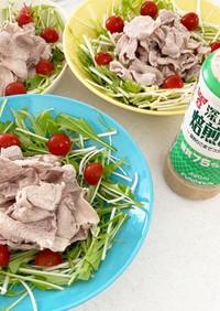 豚肉と水菜とミニトマトのおかずサラダ。