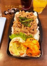 スパイシー豚丼弁当☆海老チリ☆キッシュ
