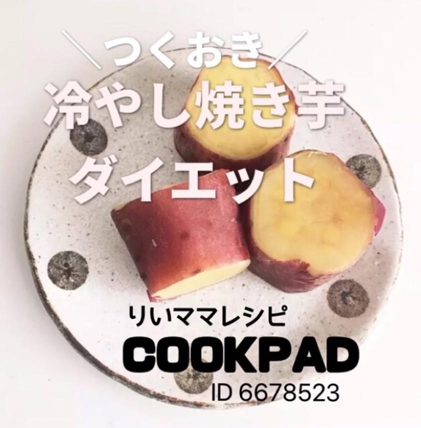 冷やし焼き芋ダイエットさつま芋簡単おやつ