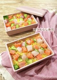 簡単!ばらちらし寿司