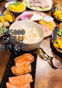 ひな祭り パーティ料理 お祝い 手巻寿司