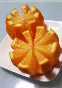 オレンジ飾り切り(上が平)