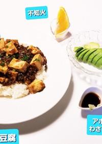 自家製麻婆豆腐&アボカドわさび醤油、他