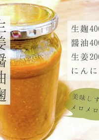 生姜醤油麹