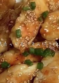 鶏肉の甘辛ごまの照り焼き
