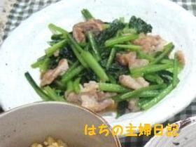 小松菜と豚肉の中華風