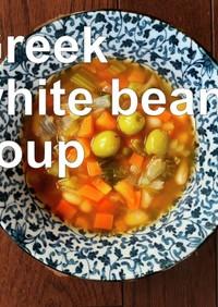 ギリシャの白インゲン豆のスープ