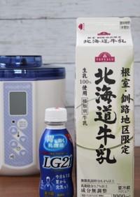 LG21とイオン北海道牛乳でヨーグルト
