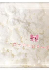 レンジで簡単カッテージチーズ☆