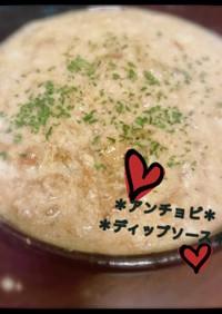 アンチョビの野菜ディップソース☆